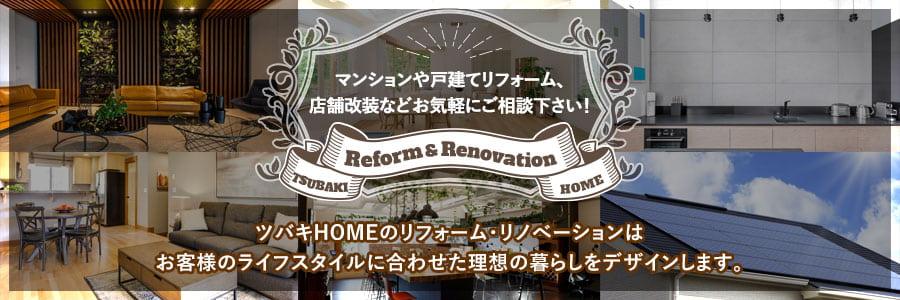 リフォーム・リノベーションは東大阪のツバキHOMEで