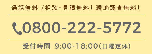 ツバキHOMEへの電話での問い合わせは0800-222-5772 通話無料/相談・見積り無料